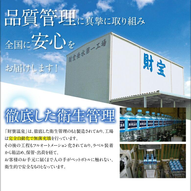日本トップレベル徹底した衛生管理