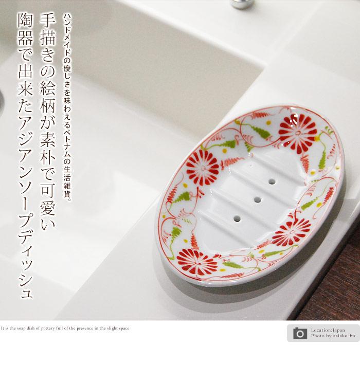 手描きの絵柄が素朴で可愛い陶器で出来たアジアンソープディッシュ