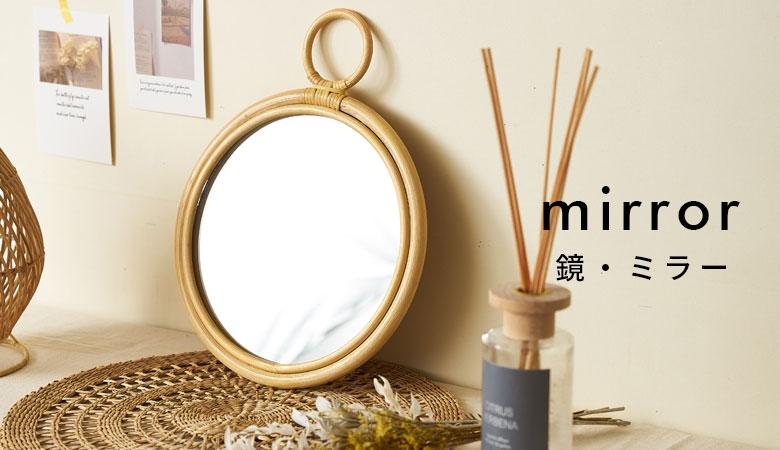 鏡・ミラー