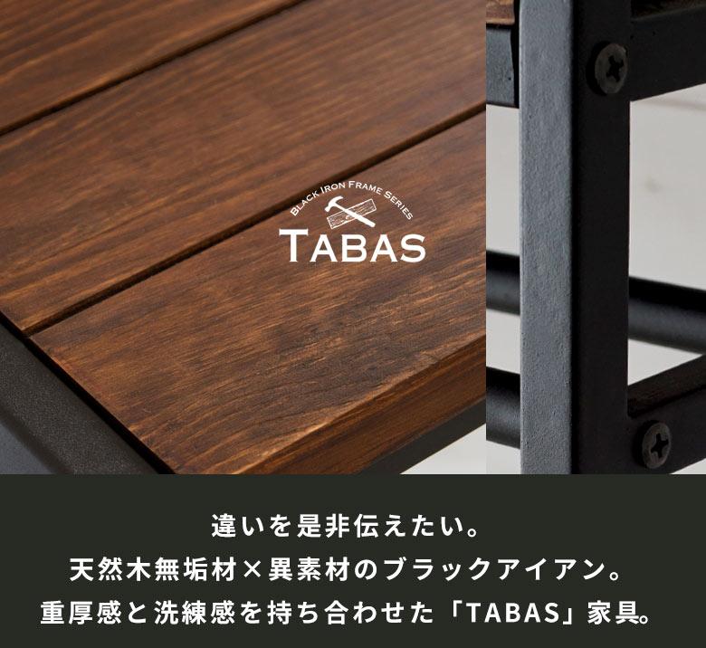 違いを是非伝えたい。天然木無垢材×異素材のブラックアイアン。重厚感と洗練感を持ち合わせた「TABAS」家具。