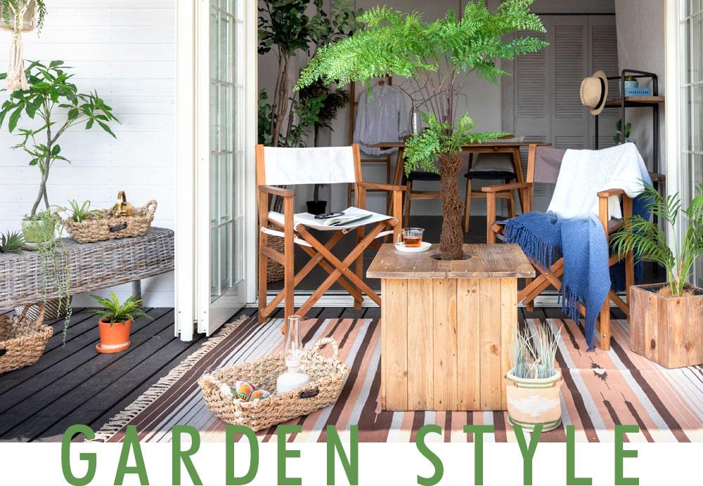 ガーデンインテリア特集