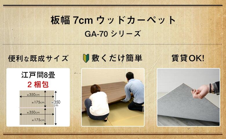 江戸間8畳のウッドカーペット