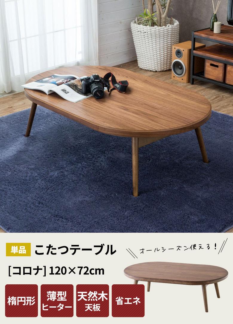 こたつテーブル長方形。薄型ヒーター。