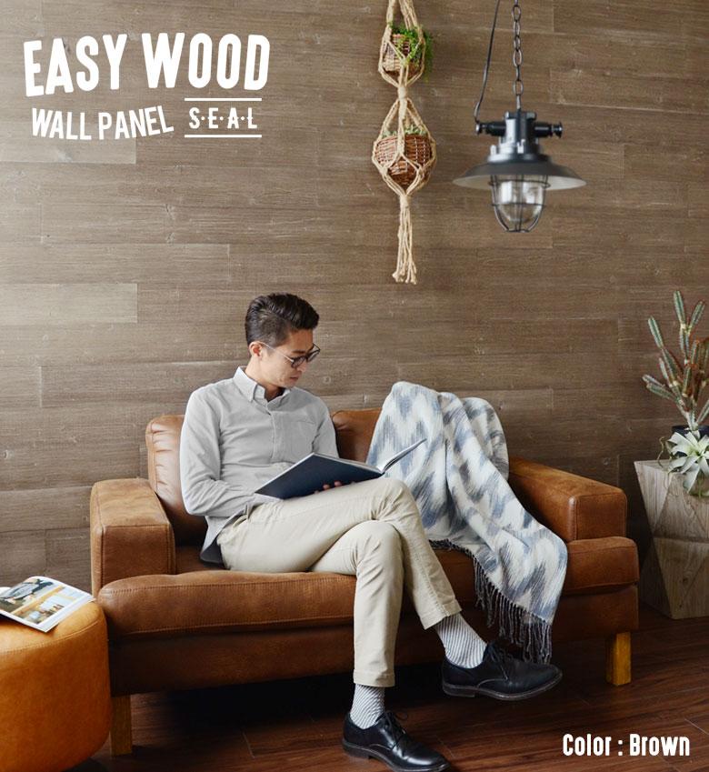 [83220] ウッドタイル 壁用 粘着式 ブラウン 天然木 ウッドウォールパネル ミスト 【 板壁 板壁DIY 壁に貼る ウォールパネル 木材 壁材 壁面パネル 壁板 壁木 貼る 貼れる 粘着テープ 両面テープ DIY】