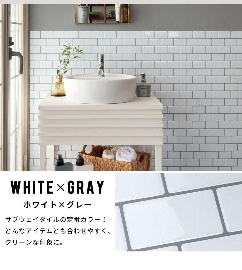 ホワイト×グレー。