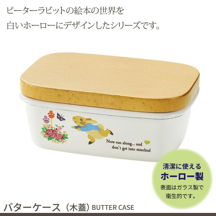 バターケース(木蓋)