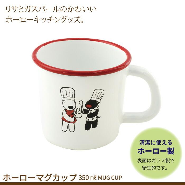 ホーローマグカップ350ml