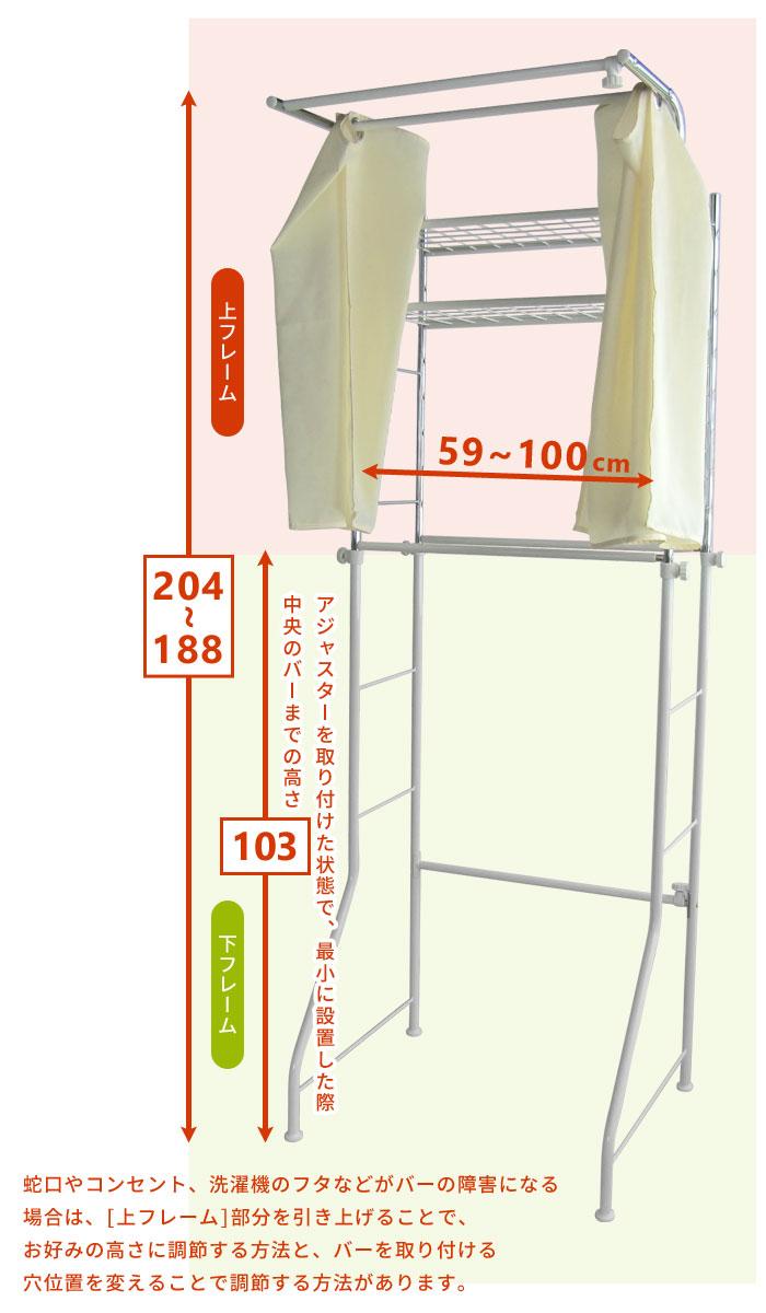 伸縮 ランドリーラック カーテンタイプ