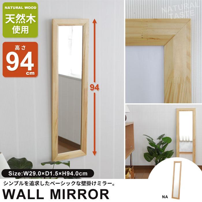 天然木使用 壁掛けミラー 高さ94