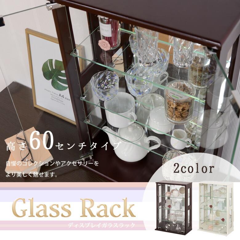 ガラスケース 高さ60センチタイプ