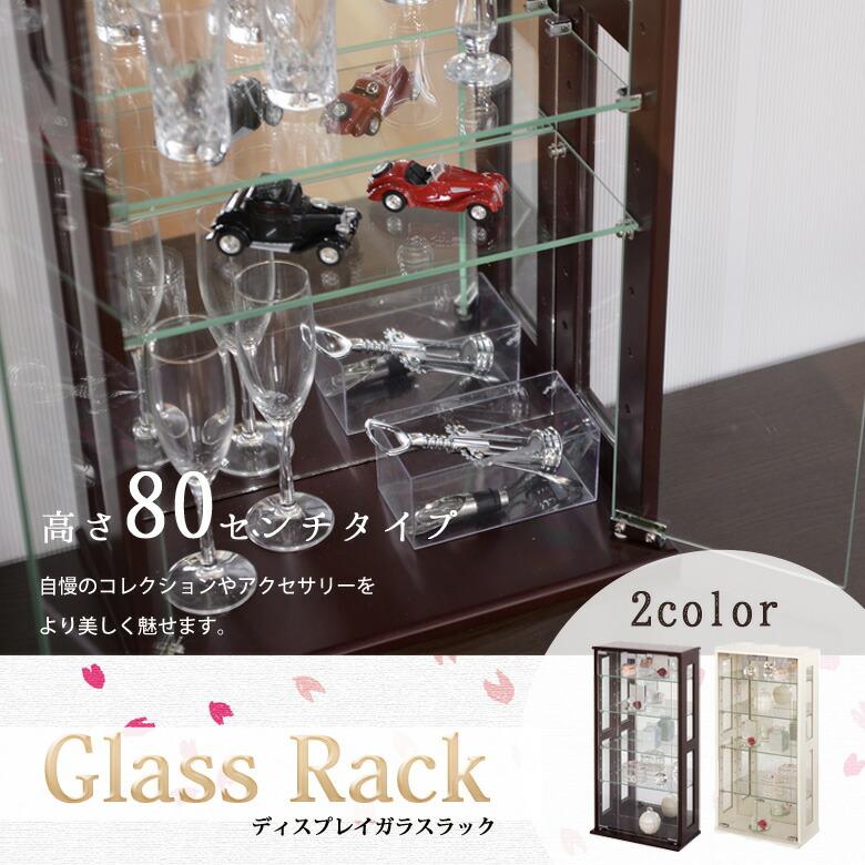 ガラスケース 高さ80センチタイプ