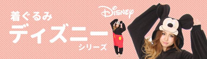ディズニーシリーズ