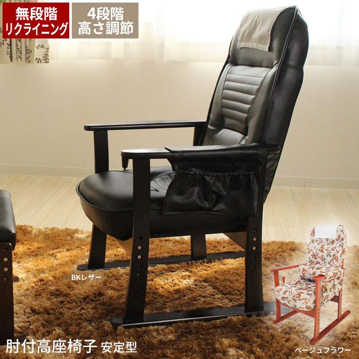 肘付き高座椅子安定型