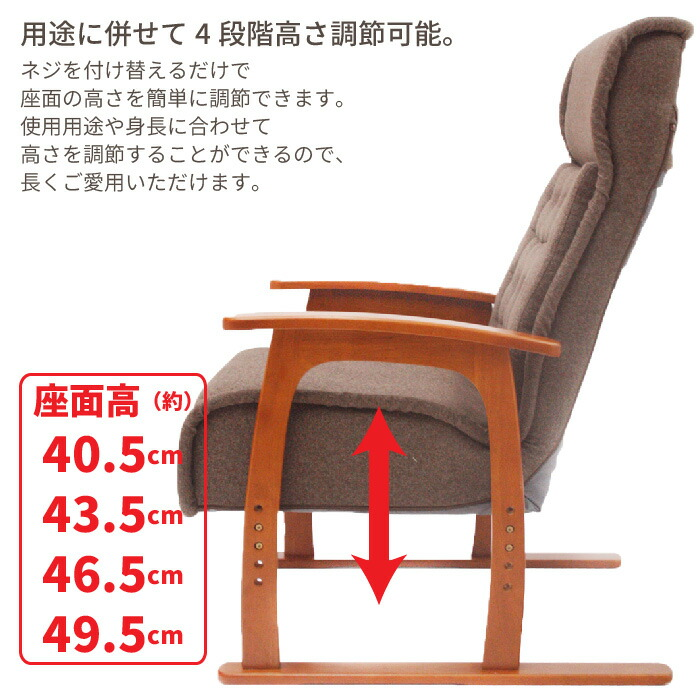 コイル式高座椅子「紅葉」