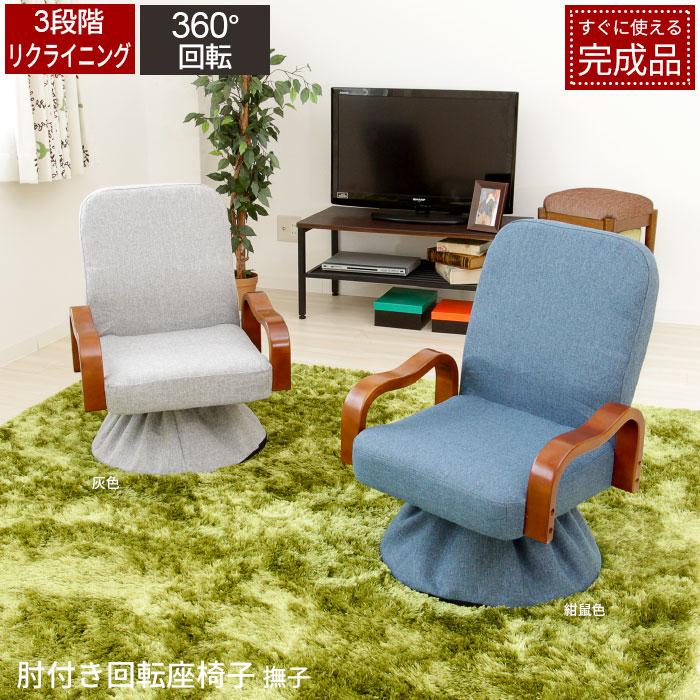 肘付き回転座椅子「撫子」