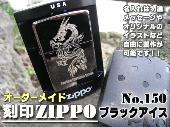 自由に刻印出来るZIPPO(ジッポ) No,150 ブラックアイス