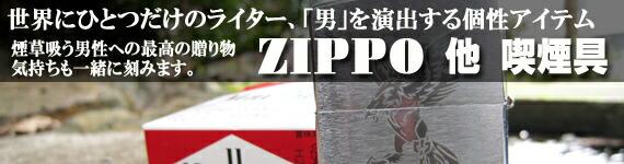 煙草吸う方への最高の贈り物!【ZIPPO(ジッポ)他 喫煙具】