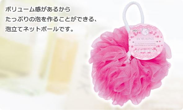 プティ クルジール ミニシャボンボール(洗顔泡立て用) ピンク