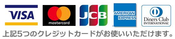 使用可能なクレジットカード会社ロゴ