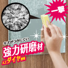 一撃くんダイヤモンドパッド