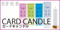 cardcandleカードキャンドル