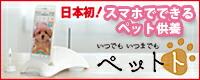 日本初!スマホでできるペット供養『ペットト』