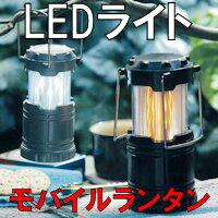 モバイルランタン LED ライト