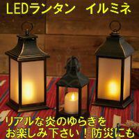 イルミネランタン LED ライト