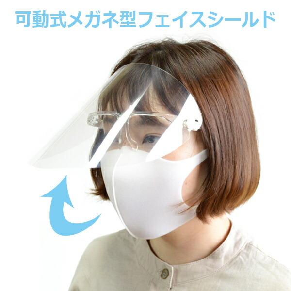 【可動式】フェイスシールド 眼鏡型 飛沫防止 ウイルス対策 めがね メガネ 感染予防 感染対策 メガネタイプ フェイスガード メガネフレーム付 軽量 クリア 男女兼用 保護 透明 透明マスク