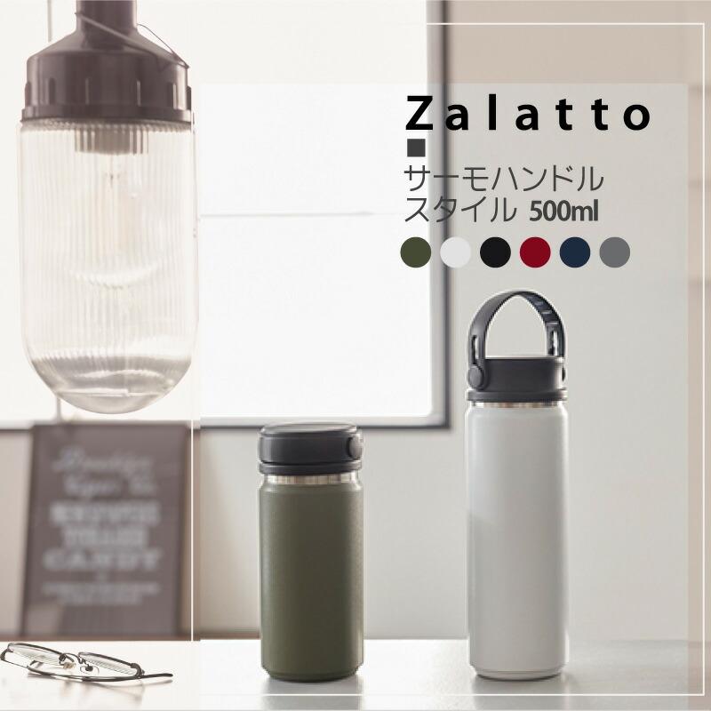 Zalattoサーモハンドルスタイルボトル 500m