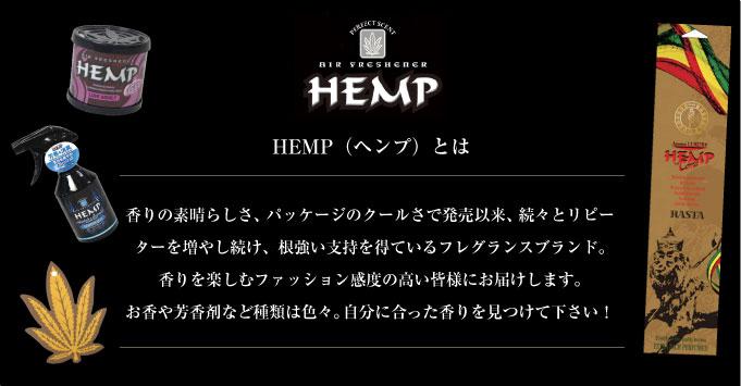 HEMP(ヘンプ)とは 香りの素晴らしさ、パッケージのクールさで発売以来、続々とリピーターを増やし続け、根強い支持を得ているフレグランスブランド。香りを楽しむファッション感度の高い皆様にお届けします。お香や芳香剤など種類は色々。自分に合った香りを見つけて下さい!