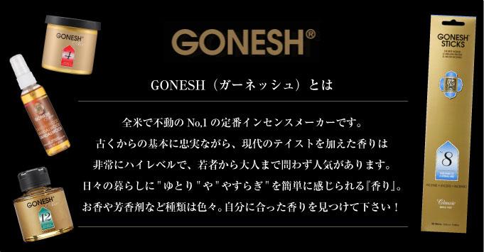 GONESHとは 全米で不動のNo,1の定番インセンスメーカーです。古くからの基本に忠実ながら、現代のテイストを加えた香りは非常にハイレベルで、若者から大人まで問わず人気があります。日々の暮らしに