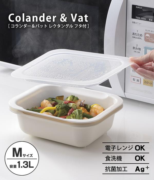 コランダー&バット レクタングル フタ付 M