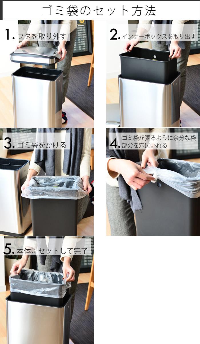 EKO ゴミ箱 ゴミ袋セット方法