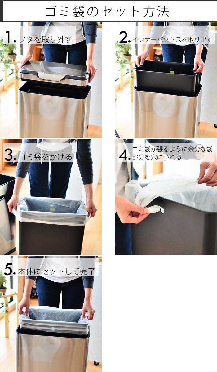 EKO ゴミ箱 ゴミ袋付け方