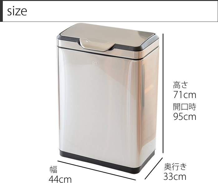 EKO ゴミ箱 size
