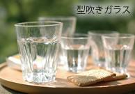 グラスコップ