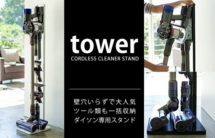 タワー ダイソン専用スタンド