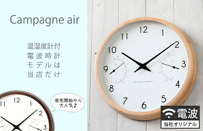 カンパーニュエール 温湿度計/電波時計