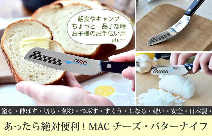 MACチーズ・バターナイフ