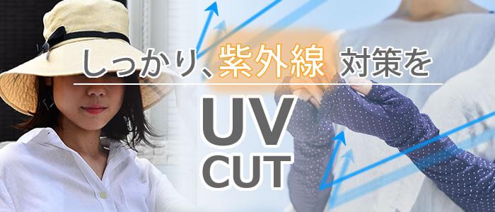 UVカット特集