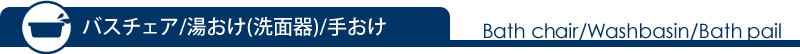 バスチェア/湯おけ(洗面器)/手おけ