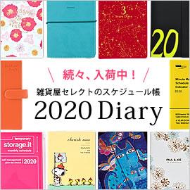 手帳 2020 年 スケジュール帳 2020