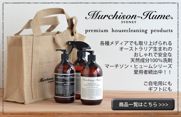 オーガニック洗剤 マーチソンヒューム商品一覧