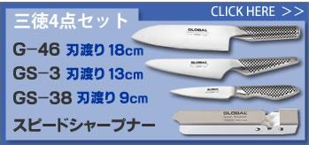 三徳4点セット GST-C46
