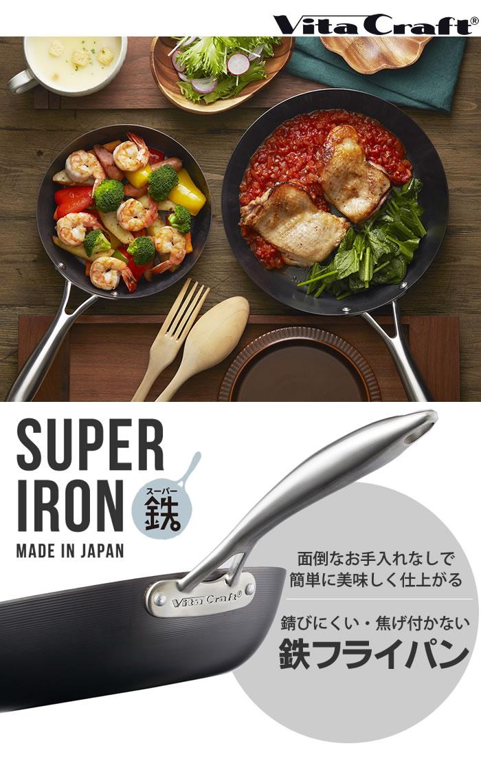 ビタクラフト 日本製の鉄フライパン
