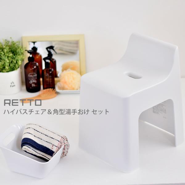 RETTO バスチェア・湯手おけセット