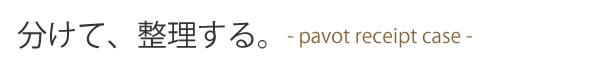 pavot パヴォ レシートホルダー