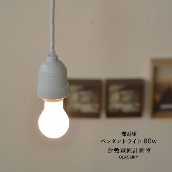 倉敷意匠 裸電球ペンダントライト