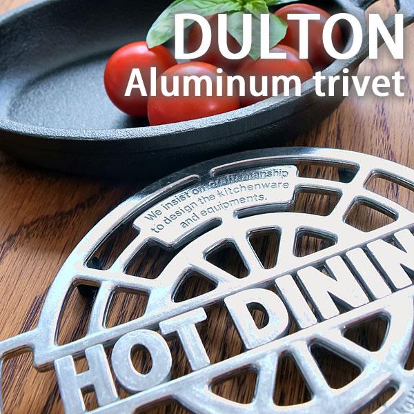 ダルトン アルミニウム トリベット